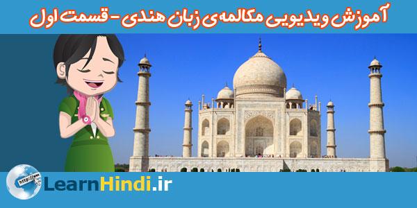 آموزش ویدیویی مکالمهی زبان هندی - قسمت اول