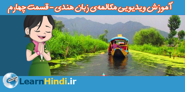 hindi-video-conversation-part-4