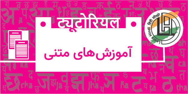 آموزشهای متنی زبان هندی