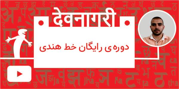 آموزش خط و الفبای هندی