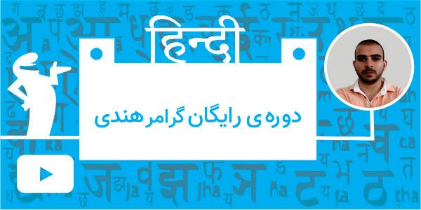 آموزش گرامر و مکالمهی زبان هندی
