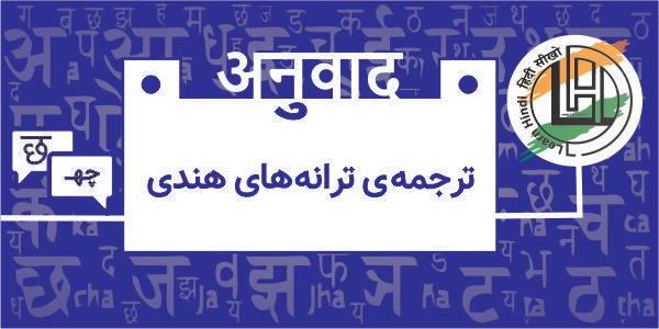 ترجمه ترانههای هندی