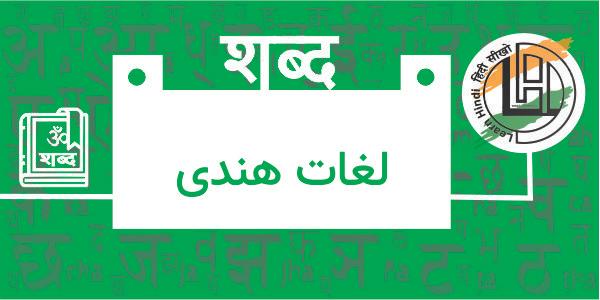 لغات زبان هندی