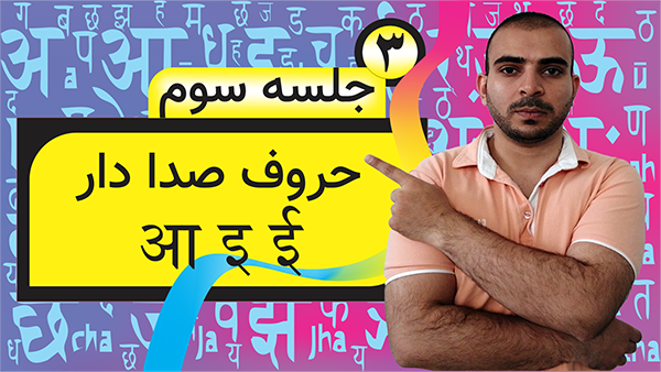 learn-devnagri-script-easy-and-fast-part-3