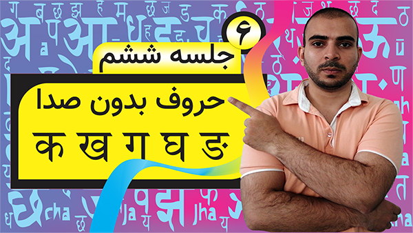learn-devnagri-script-easy-and-fast-part-6