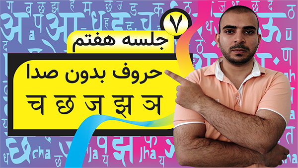 learn-devnagri-script-easy-and-fast-part-7