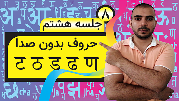 learn-devnagri-script-easy-and-fast-part-8