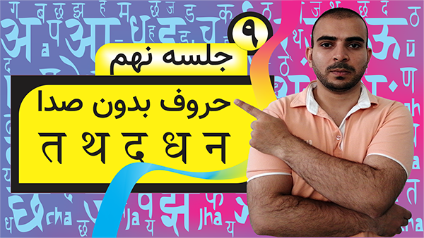 learn-devnagri-script-easy-and-fast-part-9