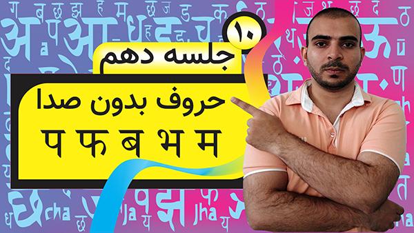 آموزش سریع و آسان خط هندی - جلسه دهم: حروف بدون صدا प फ ब भ म