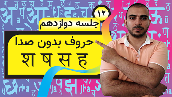 learn-devnagri-script-easy-and-fast-part-12